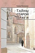 Тайны старой Праги. 1-й том
