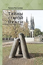 Тайны старой Праги. 2-й том